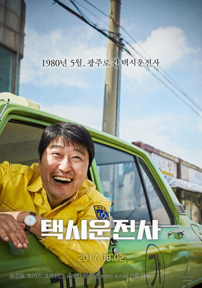[공지] 영화 '택시운전사' 무비토크_여수