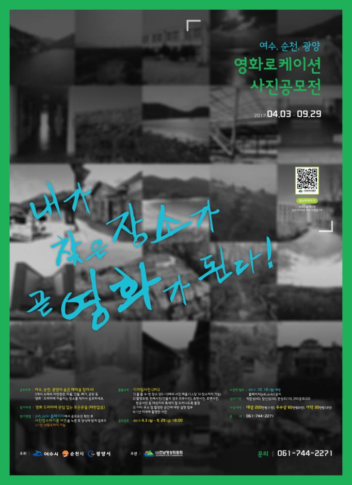 [공지] 2017년 여수, 순천, 광양 영화 로케이션 사진공모전 수상작 발표안내
