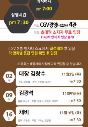 [공지] 2017년 11월 좋은영화보기 프로젝트_광양