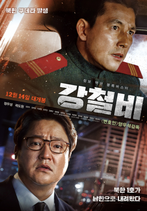 [공지] 영화 '강철비' 개봉 전 상영회_광양
