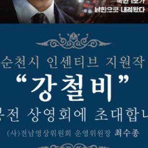 [공지] 영화 '강철비' 개봉 전 상영회_순천