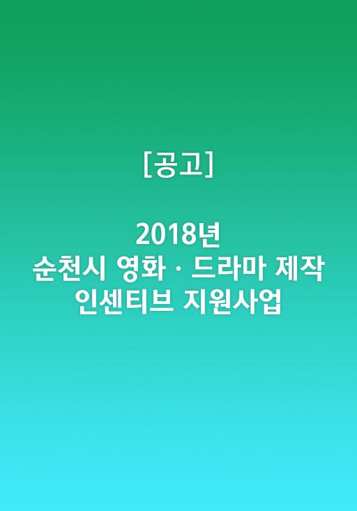 [공고] 2018년 순천시 영화 ⦁ 드라마 제작 인센티브 지원사업