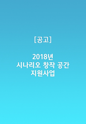 [공고] 2018년 시나리오 창작공간 지원사업