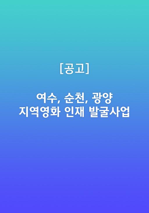 [공고] 2018년 여수, 순천, 광양 지역영화인재 발굴사업
