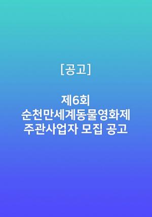 [공고] 「제6회 순천만세계동물영화제」 주관사업자 모집 공고