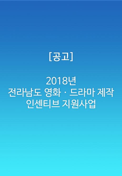 [공고] 2018년 전라남도 영화 ⦁ 드라마 제작 인센티브 지원사업
