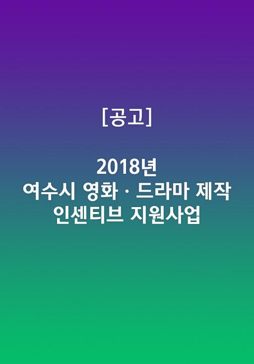 [공고] 2018년 여수시 영화 ⦁ 드라마 제작 인센티브 지원사업