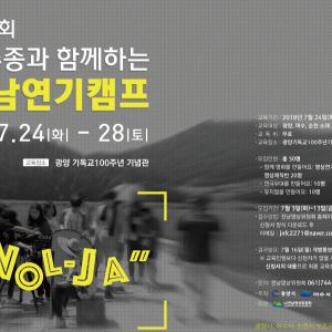 [공고] 제8회 최수종과 함께하는 전남연기캠프 참가자 모집
