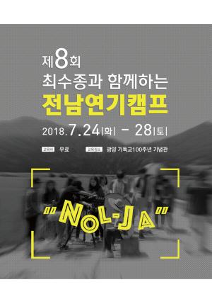 [마감] 제8회 최수종과 함께하는 전남연기캠프 참가자 모집 마감&합격자 발표