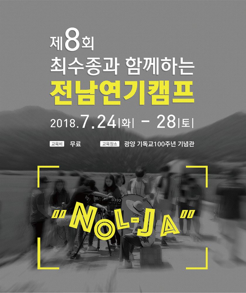 [영상] 제8회 최수종과 함께하는 전남연기캠프_전체 메이킹