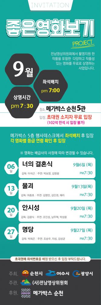 [공지] 2018년 9월 좋은영화보기 프로젝트_순천