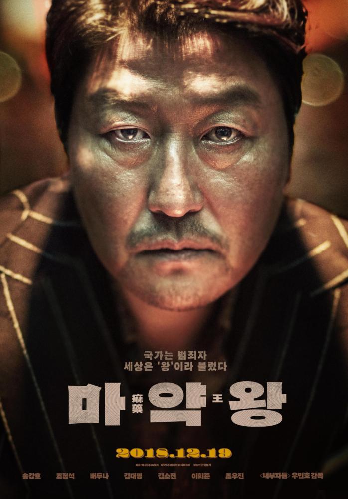 [공지] 영화 '마약왕' 상영회_순천