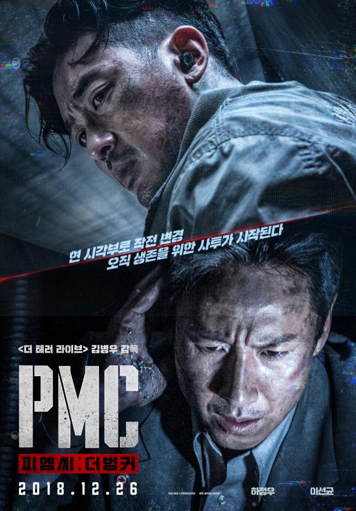 [공지] 영화 'PMC:더벙커' 상영회_여수