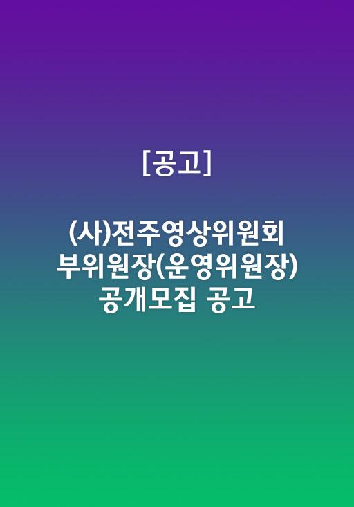 [공고] (사)전주영상위원회 부위원장(운영위원장) 공개모집 공고