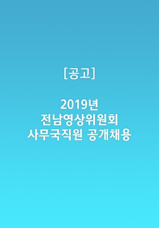 [공고]2019 전남영상위원회 사무국직원 공개채용