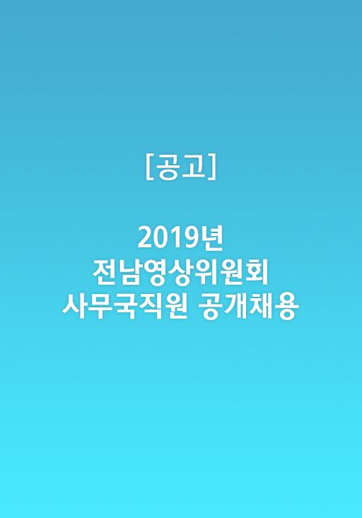 [공고] 2019 전남영상위원회 사무국 직원 공개채용 결과